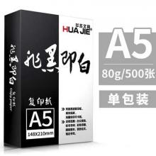 华杰 A5/80克复印纸 A5/80克500张/包