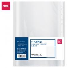 得力(deli) 64050 11孔透明文件袋 A4插页保护袋 100个装