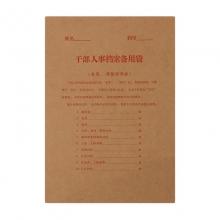 国产 档案备用 A4 牛皮纸 干部人事档案备用袋(单位:张)