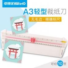 可得优(KW-triO)13930 裁纸刀 可裁切10页 A3短边【315mm】-白色