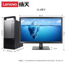 联想扬天T4900V 台式电脑(I3 9100  8G 1T 21.5寸)