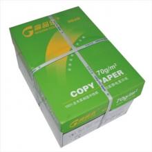 高品乐 电脑复印纸 绿色70gA3纸 4包/箱 2000张