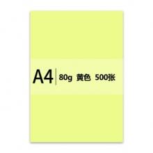 传美(chuanmei) A4 80g 彩色复印纸 500张/包 (黄色)