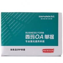 西玛(SIMAA)SJ500120 A5空白凭证纸 空白单据 80g 210*148.5mm 500张/包 4包/箱