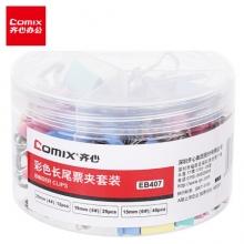 齐心(Comix) EB407 彩色长尾夹/票据燕尾夹(25mm12只 19mm25只 15mm45只)82只/桶组合装