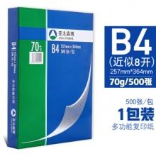 亚太森博 深蓝B4 70g复印纸 (4包装)