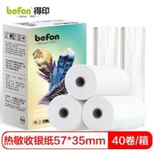得印(befon) 热敏收银纸 57*35mm 40卷/箱