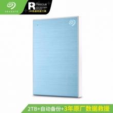 希捷(Seagate) 移动硬盘 2TB USB3.0 铭 新睿品 2.5英寸 蓝色 STHN2000402
