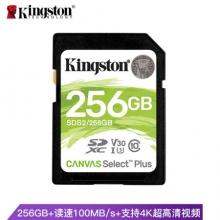 金士顿(Kingston)256GB 读速100MB/s U3 V30 内存卡 SD 存储卡高速升级版 写速85MB/s