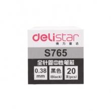 得力 S765 中性笔替芯0.38mm 20支/盒
