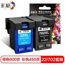 彩格 适用惠普HP702/22墨盒黑彩套装 702xl 22xl墨盒