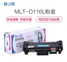 格之格MLT-D116L粉盒NT-CS116C适用三星M2626 2676FH 2876HN 2626D