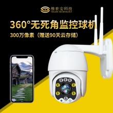 维世安 太阳能高清全网通4G监控摄像头 户外无线360度球机网络摄像机 Q830B-4G/70W30A太阳能板