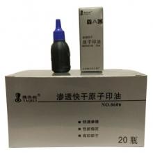雅齐利 0606 原子印油 10ml  (黑色)