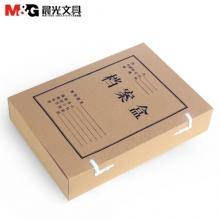 晨光 牛皮纸档案盒 APYRB61100 A4 30mm