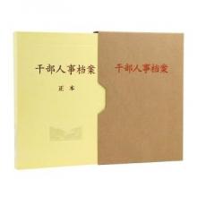 永泰干部人事档案盒31*22.5*4.5cm(硬柱塑料扣板簧)(单位:套)