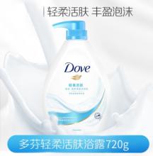 多芬轻柔活肤滋养美肤沐浴露720ml(瓶)