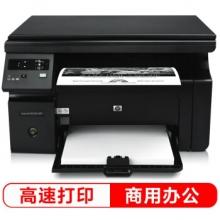 惠普(HP) LaserJet Pro M1136黑白激光 多功能一体机