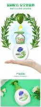 超能泡沫祛味清新洗手液258g(瓶)