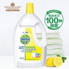 滴露3L柠檬香型衣物除菌液(瓶)