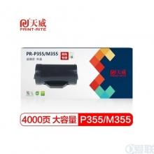 天威(PrintRite)PR-P355/M355 粉盒 适用富士 施乐P355d M355df P368d 355db CT201939 CT201940 CT350973打印机 黑色带芯片