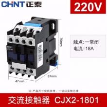 正泰交流接触器 正泰接触器CJX2-1810/1801 18A接触式继电器 220V 1810