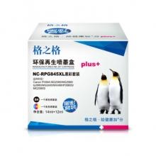 格之格 NC-RPG845XL 环保再生墨盒黑彩套装