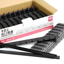 得力(deli)3831 10孔装订夹条压条 黑色 20mm【100支/盒】
