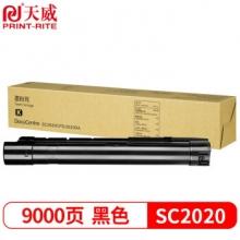 天威 SC2020粉盒 适用富士施乐XEROX SC2020CPS墨盒2020DA复印机墨粉 施乐C SC2020粉盒-黑色-9000页