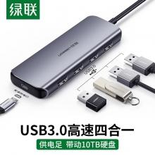 绿联(UGREEN)USB3.0分线器 高速4口HUB集线器扩展坞 台式机笔记本电脑一拖四多接口转换器延长线50768