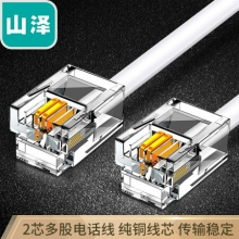 山泽(SAMZHE) DH-2010L 电话线2芯多股6P2C纯铜座机 带电话水晶头成品线 10米