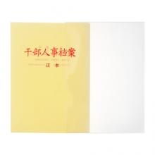 西玛 DZGBRSDAHPP-3 干部人事档案盒4.5cmPP材质 A4新标准10个装