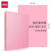 得力(deli) 7758 A4 80g 彩色复印纸(粉红色)100张/包