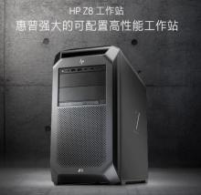 惠普(HP)Z8 G4 图形工作站(IntelXeon4214/64G/8G独显/512G固态+2TB/DVD/USB键鼠/显示器Z24NG2)
