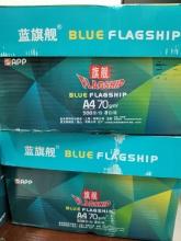 蓝旗舰 A4 70g 复印纸 500张/包 8包/箱 (计价单位:箱)