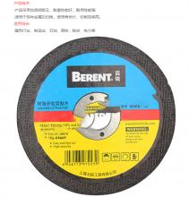 BERENT/百锐 树脂砂轮切割片 BT7222 125×3×22mm 1片
