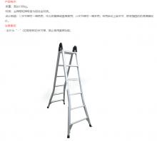 ND/耐登 铝合金二关节折梯 LAF-245 直梯长度4500mm 折长2250mm 自重11.60kg 1架