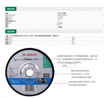 BOSCH/博世 切割片通用型 2608601310 100×16×1.2MM 1片