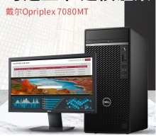 戴尔(DELL)7080MT台式机电脑主机台式机/3年上门 I5十代丨8G丨256G+1T 主机+ E2220H 显示器21.5英寸