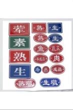 国产家用打孔生熟菜板标识牌