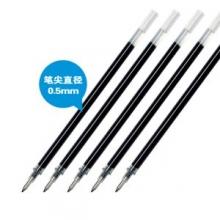 真彩(TrueColor)PL-923 中性笔芯 签字笔芯 水笔笔芯 0.5mm 黑色 (单支)