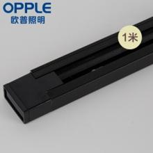 欧普照明(OPPLE) LED吸顶射灯 服装店背景墙展厅大功率导轨射灯 轨道条 LG210/WH