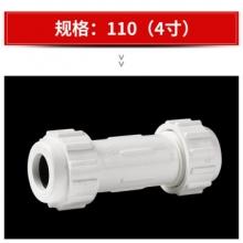 联塑pvc给水管快速接头20 25 32自来水管材管道塑料配件管件接头 【4寸】110