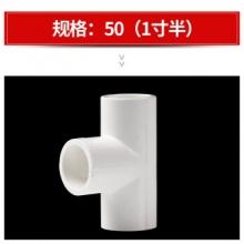 LESSO/联塑 PVC给水三通 等径20 25 32 给水管道配件接头 正三通 90°正三通白色 dn50