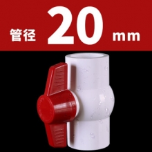 LESSO/联塑 PVC给水球阀 20 25 32 给水管配件管件 止水阀门球阀双活接球阀 球阀白色 dn20