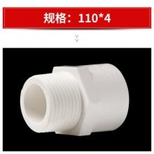 LESSO/联塑PVC给水外牙螺纹直通 20 25 32给水管配件外丝直接头 59*22(八分槽外角)