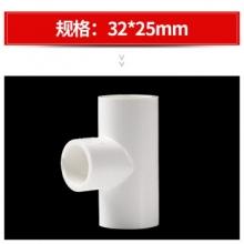 联塑PVC变径三通 国标UPVC塑料水管管件 异径三通 变径三通 90°异径三通白色 dn32X25