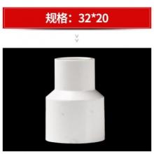 LESSO/联塑PVC给水异径直通变径套大小头给水管配件接头变径202532405063变 异径套白色 dn32X20