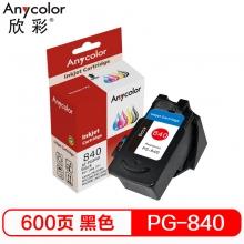 欣彩 PG-840墨盒 黑色适用佳能MG2180 MG2280 MG3180 MG3580 PG840 CL841打印机