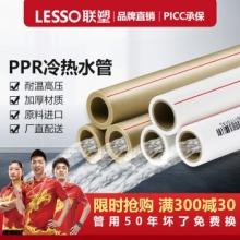 联塑PPR冷热水管热熔加厚20 25 32 4分6分ppr水管给水管接头管件配件双色给水管自来水管 白色冷水20*2.0壁厚(1.25MPa)2米/根
